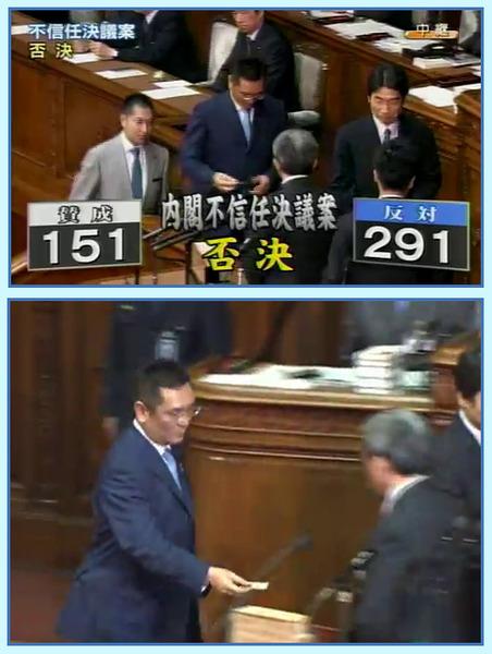 内閣不信任案否決-白札の松木議員 《松木議員》   ・「日本一新運動」の原点―65 平野貞夫>『