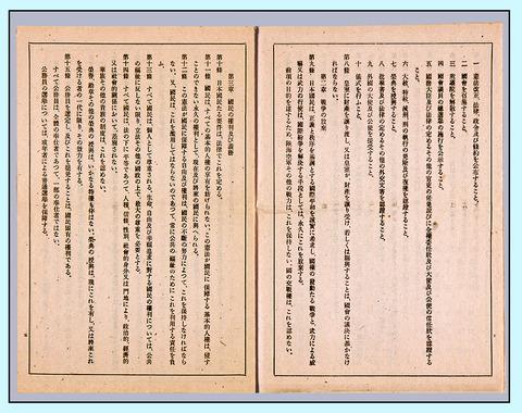 日本国憲法原本15條と9条