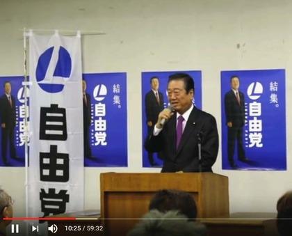 小沢代表登壇10:25分頃千葉県大会11月20日