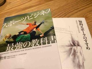 パデル テニス スポーツビジネス最強の教科書 大井町 スポル