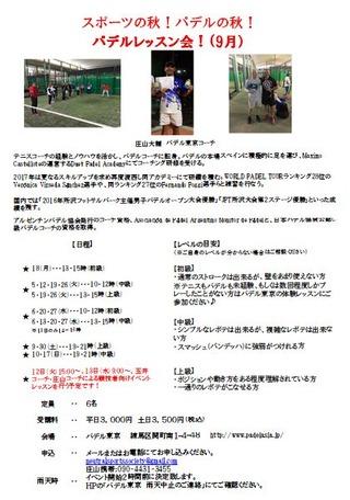スペインレッスン会 パデル テニス 東京