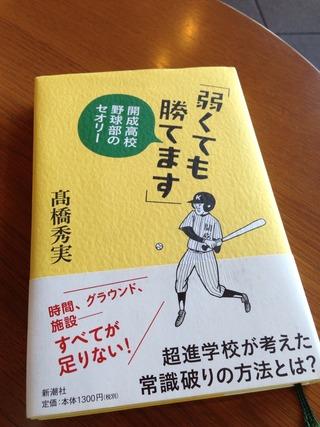 開成高校 野球部 パデル 東京 所沢