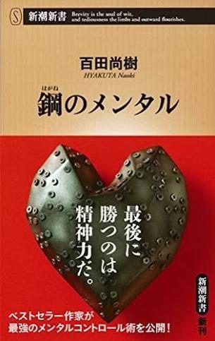 百田尚樹 鋼のメンタル