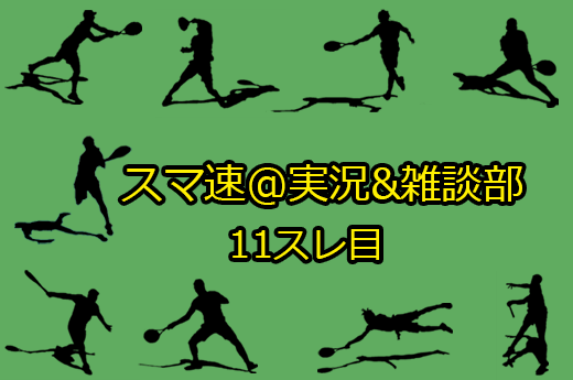実況&雑談部 11