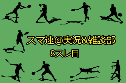 実況&雑談部 8