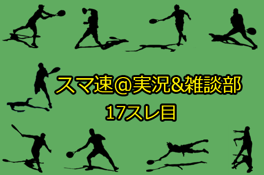 実況&雑談部 17