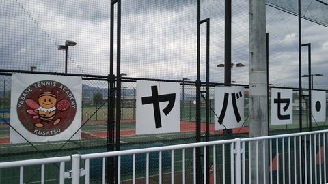 草津市矢橋町ヤバセテニスアカデミー