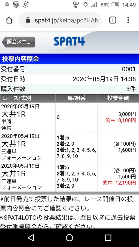 Screenshot_20200519-144957