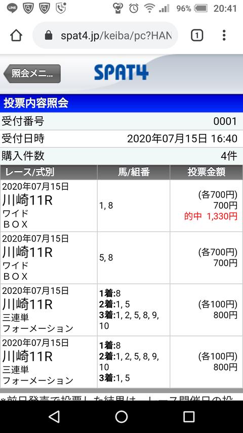 Screenshot_20200715-204116