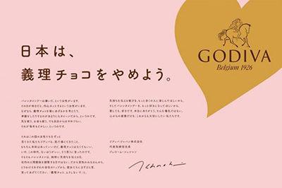godiva_2018