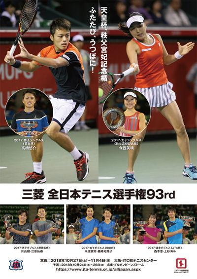 全日本テニス93