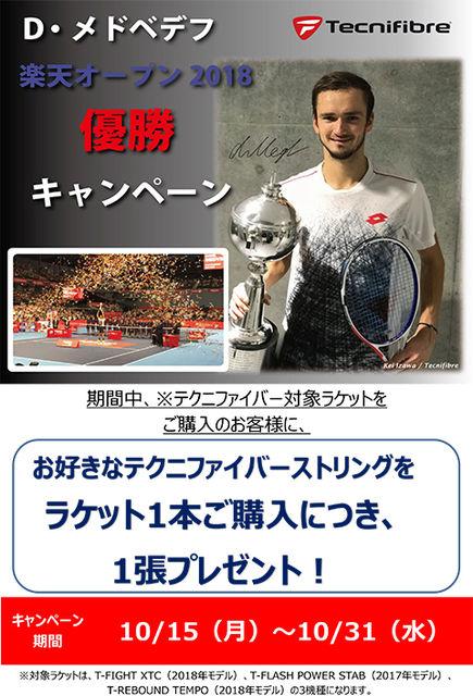 TFラケットキャンペーン(18楽天ジャパンオープン優勝記念)