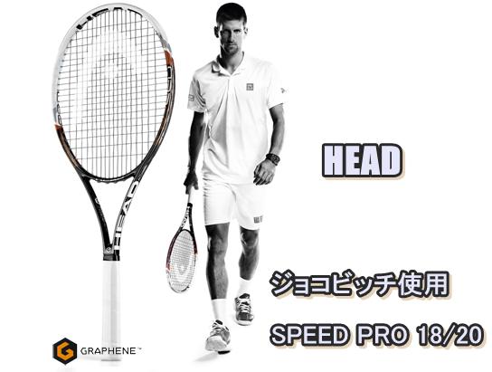 HEAD(ヘッド)Speed Pro,RADICALは ...