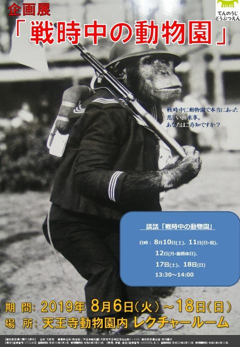 戦時中の動物園2019(チラシ・駅ポスター)