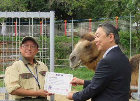 長寿動物表彰