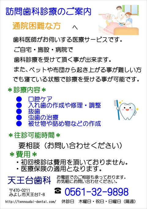 訪問歯科_01