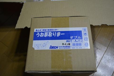 s-DSC_0207
