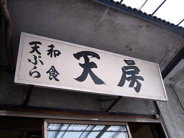 tenfusa01