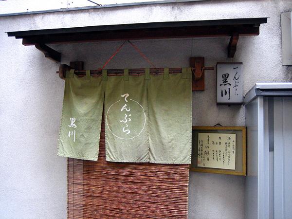kurokawa01