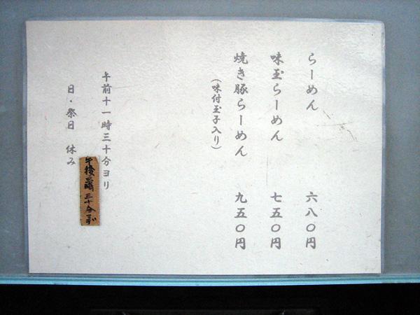 hayashi02