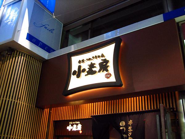komugibo01