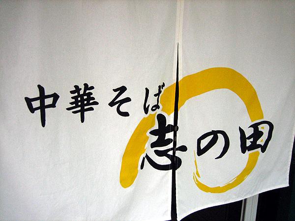 shinoda01