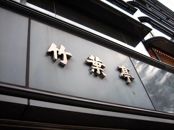 chikuyoutei01