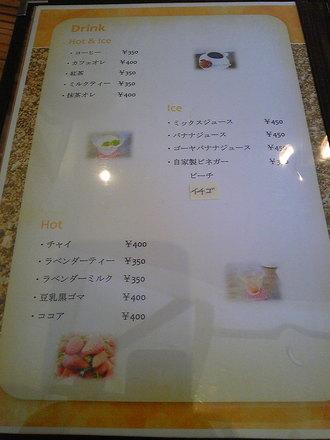 Cafe Doa 楽