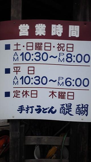 10:30〜18:00(20:00土・日・祝)