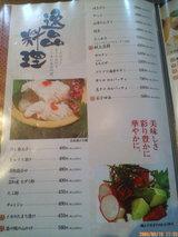 メニュー4逸品料理