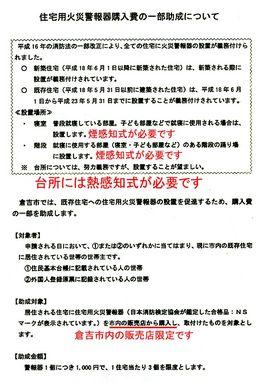 倉吉市火災報知機助成1