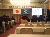鳥取県中部中小企業青年中央会