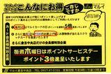 倉吉中央店限定のお得!!