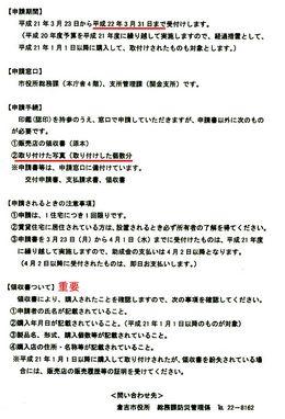 倉吉市火災報知機助成2