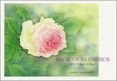 森寛子 水彩画作品展 薔薇園散歩