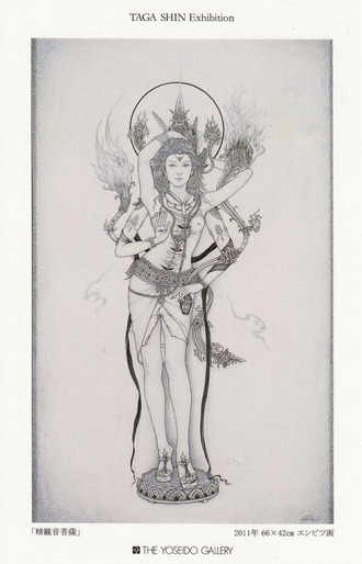 多賀新 銅版画 鉛筆画 展 DM-2011-4