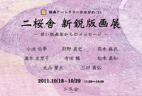 二桜舎新鋭版画展
