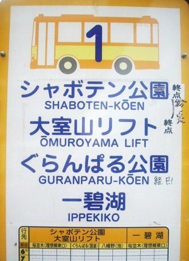 伊豆高原駅 東海バス1番乗場