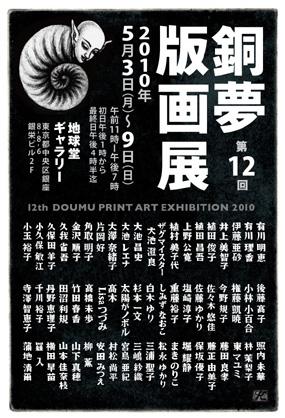 第12回銅夢版画展