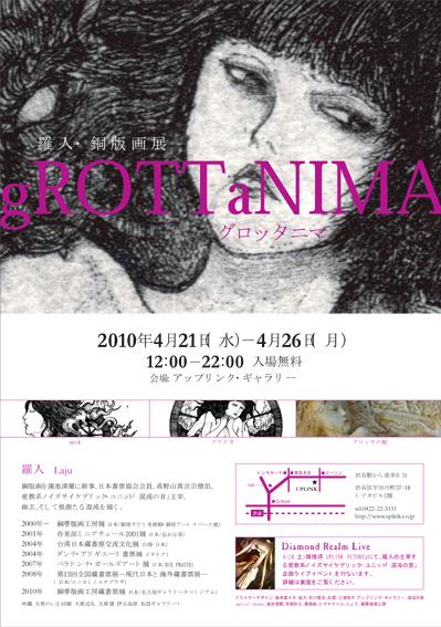 羅入・銅版画展 「gROTTAaNIMA ― グロッタニマ ―」
