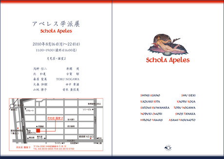 「Schola Apeles・アペレス学派」展 地図
