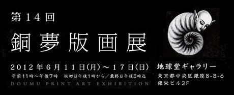 第14回 銅夢版画展