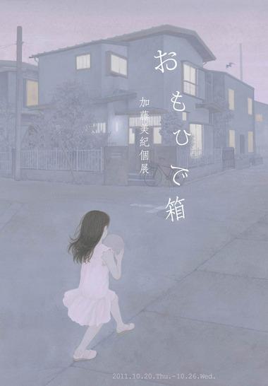 加藤美紀 個展 『おもひで箱』A