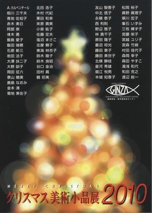 クリスマス美術小品展 2010