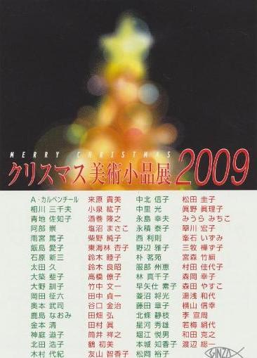 クリスマス美術小品展 2009