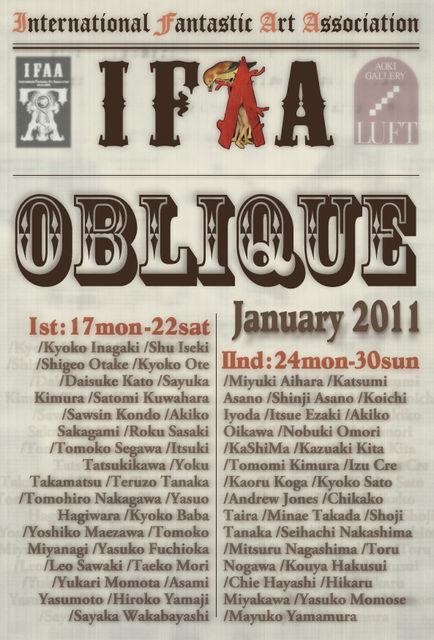 IFAA/OBLIQUE アイファ/オブリック展