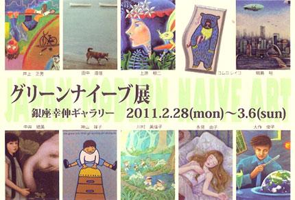2011 グリーンナイーブ展 - JAPAN MODERN NAIVE ART -