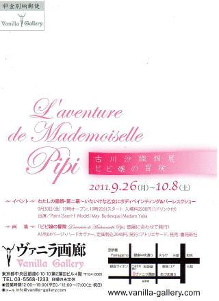 L'aventure de Mademoiselle Pipi 2