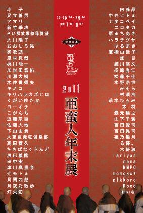 亜蛮人年末展 2011