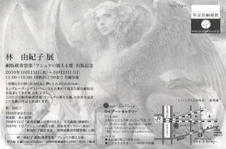 林由紀子展 ~プシュケの震える翅~ DM